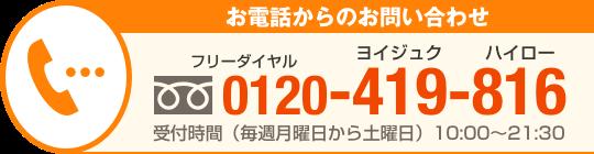 0120-419-816
